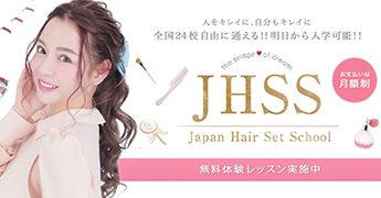 日本ヘアセットスクールJHSS